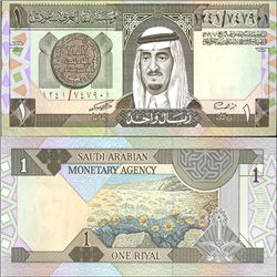 1984 Saudi Arabia Scarce 1 Rial Crisp Unc Note (COI-4025)