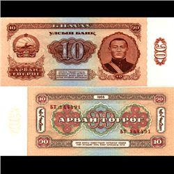 1981 Mongolia 10 Tugrik Note Crisp Unc (CUR-06857)