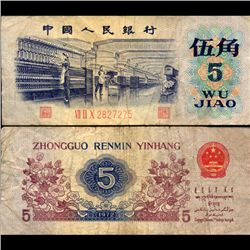 1972 China 5 Jiao Note Circulated (CUR-07038)