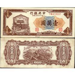 1948 China 5000 Yuan Note Hi Grade (CUR-06996)