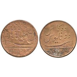 English East India Co., copper X cash, 1808, rare planchet error with full brockage on obverse.