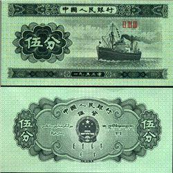 1953 China 5 Fen Note Crisp Unc (CUR-07012)