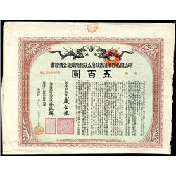Imperial Chinese Government Railway, 1911 Bond Certificate for $500 Yen.