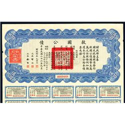 30 Year 4% Chinese Liberty Bond, 1937 Issued Bond.