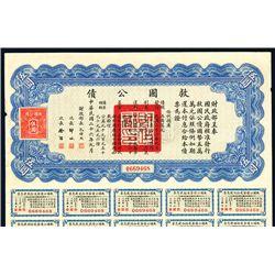 30 Year 4% Chinese Liberty Bond, 1937 Issued Bond.