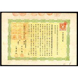 102nd National Bank, Nagasaki, Certificate of Deposit.