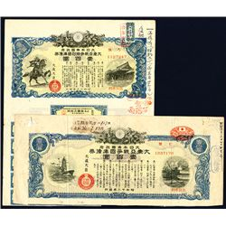 Greater East Asia War Treasury Bonds, Lot of 2.