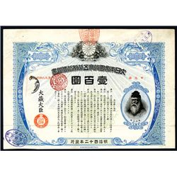 Imperial Japan Government Public Loan, 100 Yen 1909.