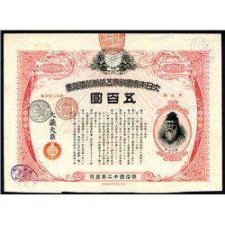 Imperial Japan Government Public Loan, 500 Yen 1909.