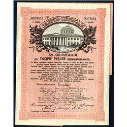 Russia, 1917 Freedom Loans Debenture Bonds.