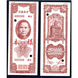 Central Bank of China, Unlisted Essay Banknote, 1948 Customs Gold Units Issue.