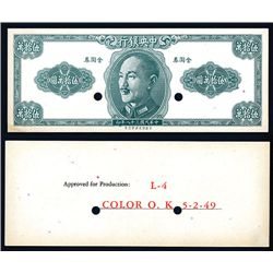 Central Bank of China, 1949 Specimen Essay Banknote.