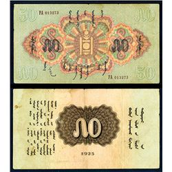 Commercial & Industrial Bank, 1925 Second Issue.