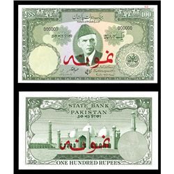 State Bank of Pakistan, ND 1957-66 Issue Specimen Banknote.