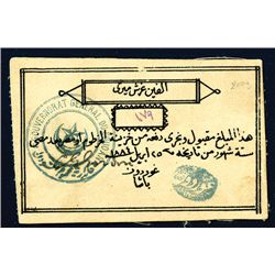 Siege of Khartoum, 1884 Issued Note.