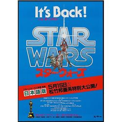 "Star Wars: Episode IV - A New Hope - Japanese Re-release 1979 Poster (20.25"" X 28.75"")"