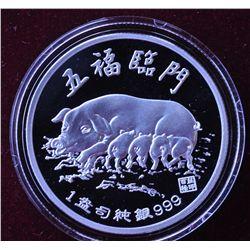 1995 Chinese Year of the Pig Proof Coin.