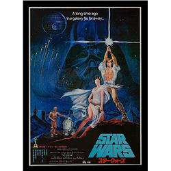 Star Wars: Episode IV - A New Hope - Japanese Release 1978 Award Style Poster