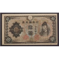 Japan 1943/44 10 Yen