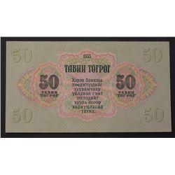 Mongolia 1955 50 Tugrik