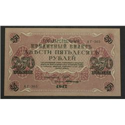 Russia 1917 250 Roubles