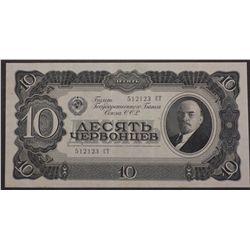 Russia 1937 10 Chervon
