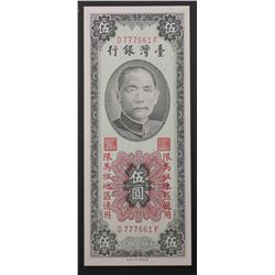 Taiwan/Matsu 1955 5 Yuan