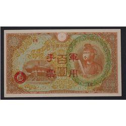 Japan 100 Yen 1959 x 2