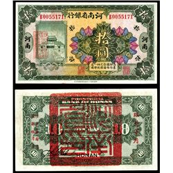 Honan Province, 1920's ND Provisional Issue Rarity and Unlisted Color.