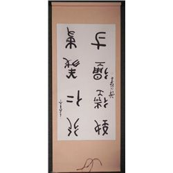 Maestro Tanjianji Orig Chinese Calligraphy Scroll w/Rod