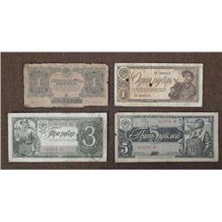 WWII 1938 USSR COMMUNIST NOTES, OLD RUSSIAN NOTE