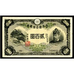 Bank of Japan, ND (1945) Issued Banknote.