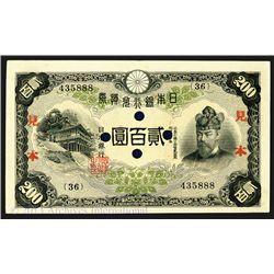 Bank of Japan, ND (1945) Specimen Banknote.