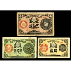 """Great Imperial Japanese Government, 1917 """"Paper Money"""" Issue."""
