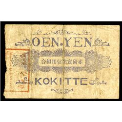 Kokitte, Foreign Merchant ca.1880-1890's, Private Banknote.