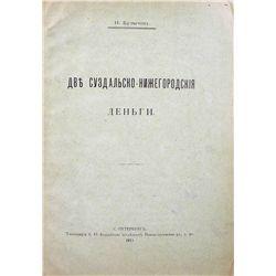 RARE BULYCHOV OFFPRINT