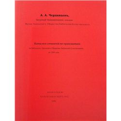 CHERDANTSEV'S BIBLIOGRAPHY