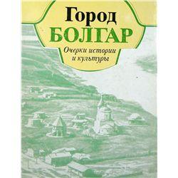 FEDEROV-DAVYDOV ON BOLGAR