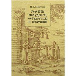 GAIDUKOV'S STANDARD WORK