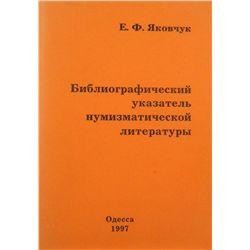 IAKOVCHUK'S BIBLIOGRAPHY