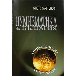 ENCYCLOPEDIA OF BULGARIAN COINS