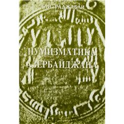 RADZHABLI ON AZERBAIJANI COINS