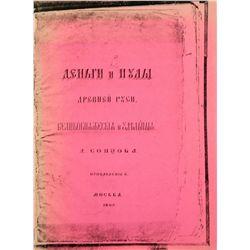 SONTSOV 1862 (PHOTOCOPY)