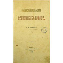 SONTSOV'S 1865 WORK