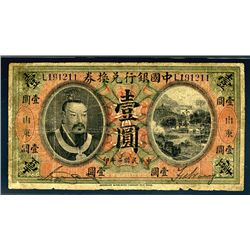 "Bank of China, 1913 ""No Place Name"" Branch Issue."
