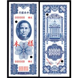 Central Bank of China, 1948 Issue Color Trial Uniface Specimen Pair.