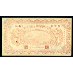 "Industrial Development Bank of Jehol, 1925 Banknote Issue in Unlisted ""Red"" Color."