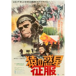 Conquest of the Planet of the Apes Japanese Poster