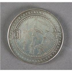 Chinese Republic One Yuan Coin