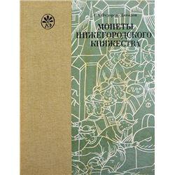 Fedorov-Davidov on Coins of Novgorod